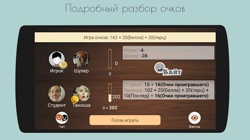 u0414u0435u0431u0435u0440u0446 2.0 2.31.537 screenshots 4