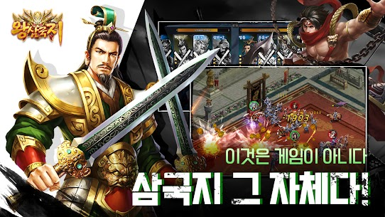 왕삼국지 For Android (MOD, Unlimited Money) 2