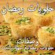 حلويات رمضان 2021 per PC Windows