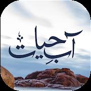 Aab e Hayat Full Novel Offline