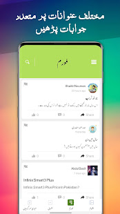Salah Mashwara 1.0.3 screenshots 1
