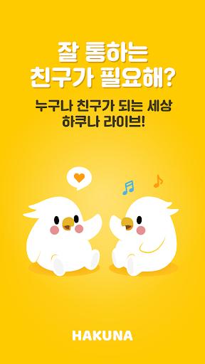 하쿠나 라이브 - Live 방송