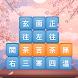 熟語チャレンジ - Androidアプリ