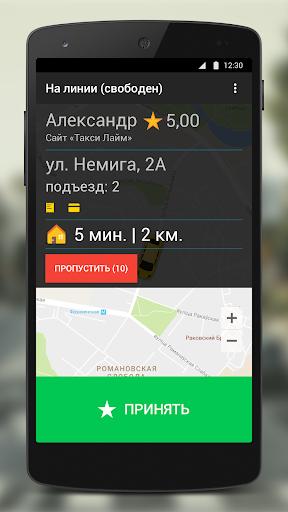 Такси Лайм - водитель  screenshots 3