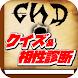 診断&クイズforフェアリーテイル(FAIRY TAIL) - Androidアプリ