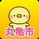 まる育サポート−香川県丸亀市の公式子育てアプリ