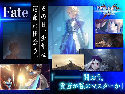 Fate/stay night [Realta Nua] 8