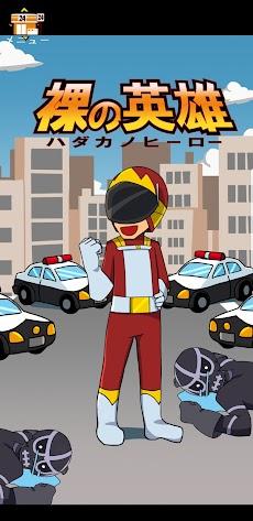 裸の英雄 ハダカノヒーロー 訳ありヒーローが街を救う!のおすすめ画像1