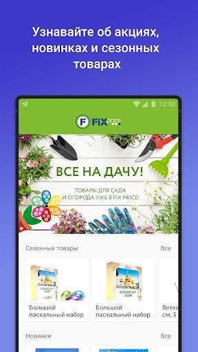 Fix Price 1.7.8 Screenshots 1