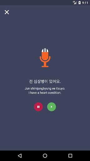Learn Korean - Grammar  screenshots 4