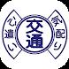 熊本交通アプリ