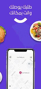 u0648u0635u0644 Wssel - Food Delivery in KSA 7.1.0 Screenshots 3