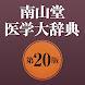 南山堂医学大辞典第20版 - Androidアプリ