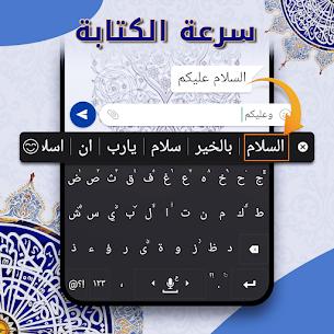 تحميل تمام لوحة المفاتيح العربية للاندرويد – Tamam Arabic Keyboard 2