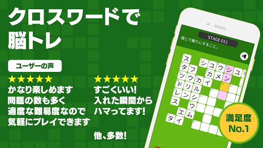 クロスワードZERO -無料の定番クロスワードパズルゲーム!言葉で解く簡単で面白い人気のパズルアプリ  screenshots 1