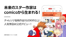 comico オリジナル漫画が毎日読めるマンガアプリ コミコのおすすめ画像3