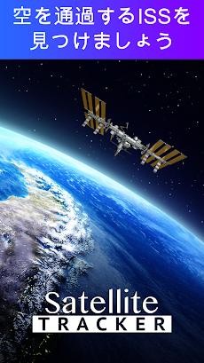 Satellite Tracker by Star Walk - 人工衛星観測のおすすめ画像1