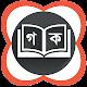 গল্প, কবিতা, উপন্যাস ও প্রবন্ধ সমগ্র para PC Windows