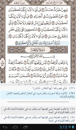 Ayat - Al Quran 2.10.1 Screenshots 9