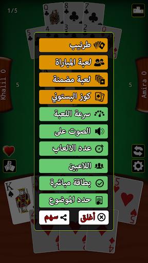 Tarneeb Master - Offline Tarneeb Card Game 1.0.4 Screenshots 5