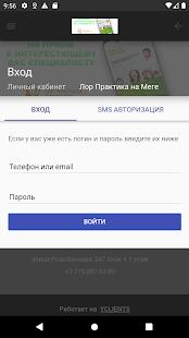 Download Медицинский центр ЛОР Практика For PC Windows and Mac apk screenshot 7