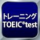 トレーニング TOEIC®test -リスニング・文法・単語 - Androidアプリ
