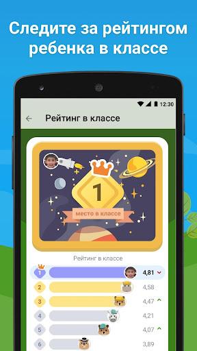 Dnevnik.ru 4.0.12 Screenshots 2