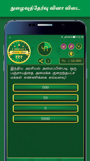 Tamil Quiz Game 22.2 screenshots 12