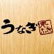 うなぎ 志ぶき 公式スマホアプリ - Androidアプリ