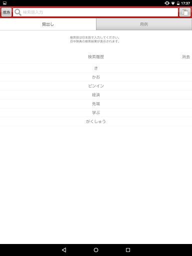 小学館 日中辞典 ビッグローブ辞書 For PC Windows (7, 8, 10, 10X) & Mac Computer Image Number- 13