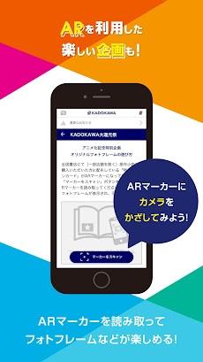 KADOKAWAアプリのおすすめ画像5