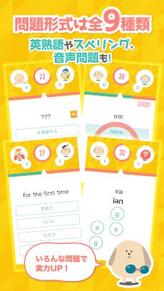 ターゲットの友1200 英単語アプリ 競え!自分とライバルと!のおすすめ画像3