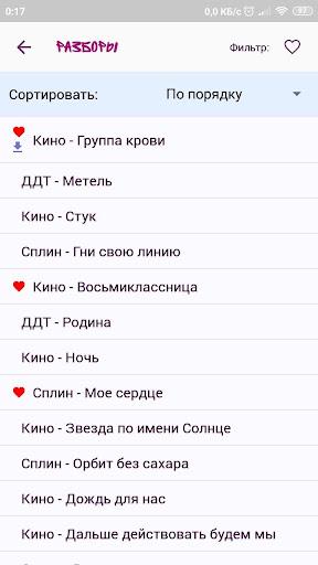 u0413u0438u0442u0430u0440u0430 u0441 u043du0443u043bu044f  Screenshots 5
