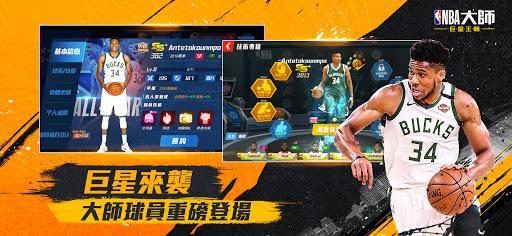 NBAu5927u5e2b Mobile - Carmelo Anthonyu91cdu78c5u4ee3u8a00 3.9.10 screenshots 16