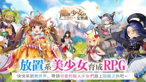 龍與少女交響曲  screenshots 1