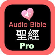 Chinese - English Audio Bible  Icon