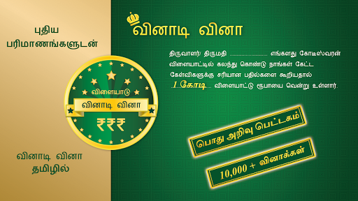 Tamil Quiz Game 22.2 screenshots 18