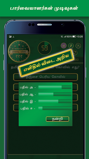 Tamil Quiz Game 22.2 screenshots 6