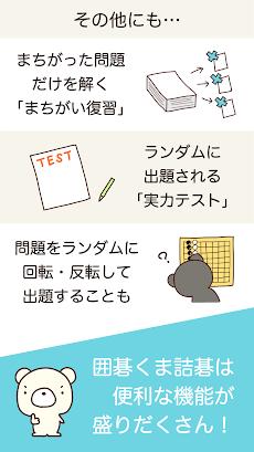 囲碁くま詰碁 〜入門者から高段者まで遊べる無料詰碁アプリのおすすめ画像5