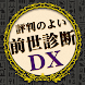 前世診断DX