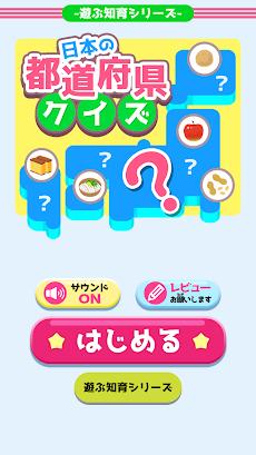 日本の都道府県クイズ - 遊ぶ知育シリーズのおすすめ画像1
