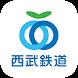西武線アプリ【公式】運行情報・列車位置情報・車両情報