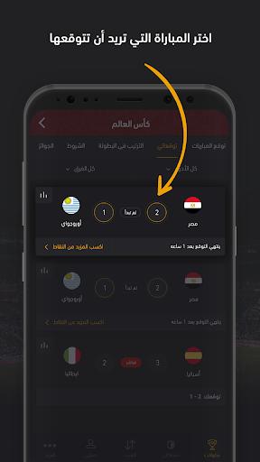 FilGoal - Predict&Win android2mod screenshots 2
