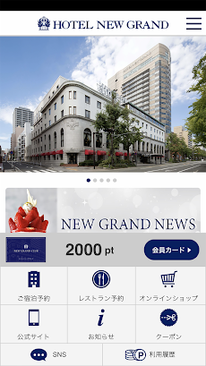 ホテルニューグランド公式アプリのおすすめ画像1