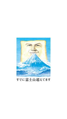 すでに富士山超えてますのおすすめ画像1