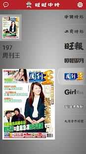 u7ffbu7206 2.7.1 Screenshots 5