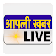Aapli Khabar Live para PC Windows
