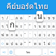 Thai keyboard: Thai Language Keyboard