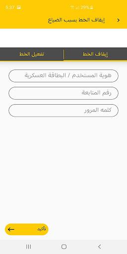 MyMTN Syria 3.0.8 screenshots {n} 6