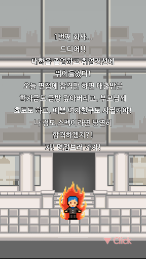 ub0b4uafc8uc740 uc815uaddcuc9c1 1.2.42 screenshots 9